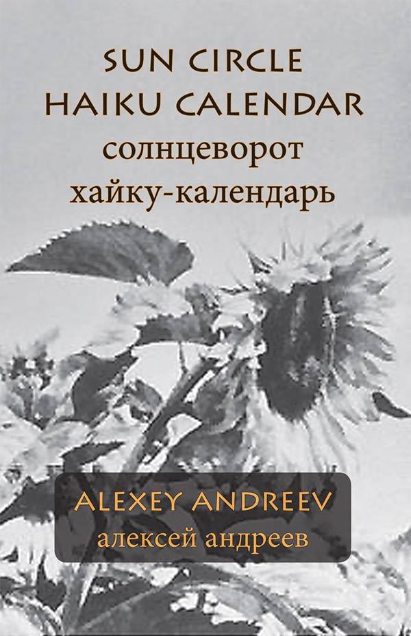 Sun Circle Haiku Calendar, Haiku Of Alexey Andreyev