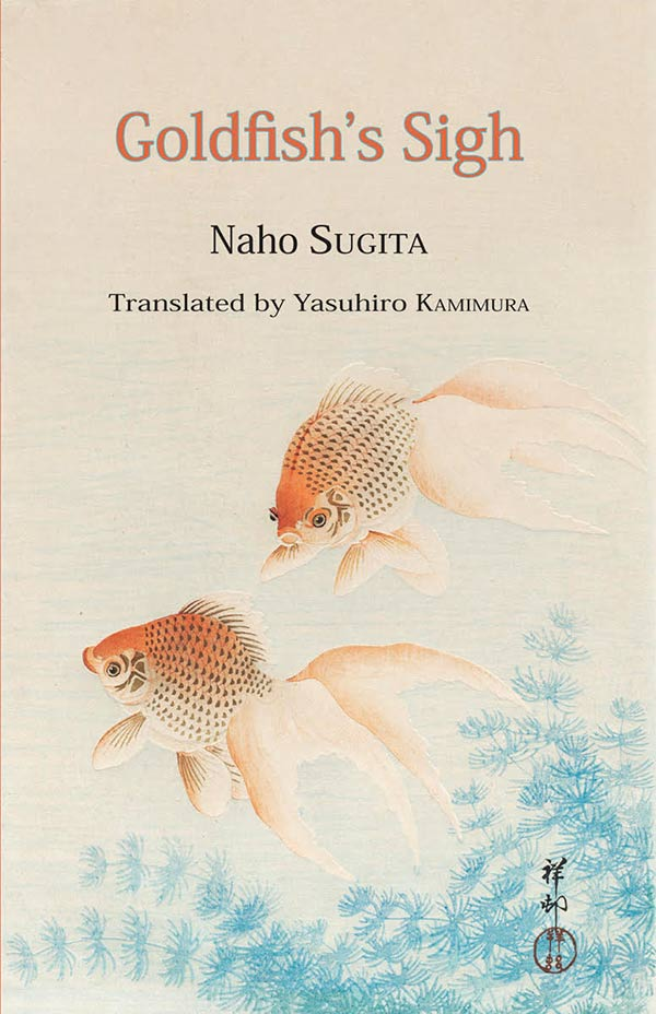 Goldfish's Sigh, Haiku Of Sugita Naho
